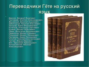 Переводчики Гёте на русский язык Брюсов, Валерий Яковлевич Григорьев, Аполлон