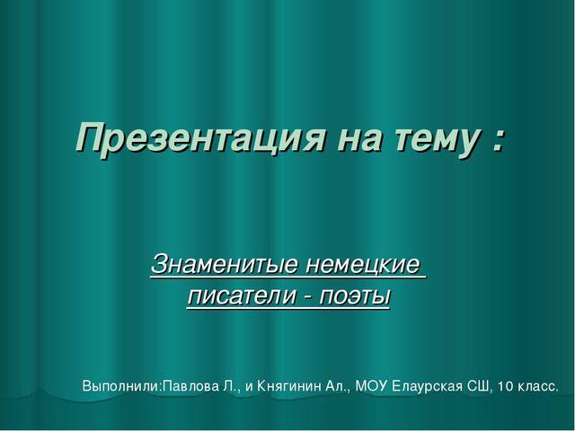 Презентация на тему : Знаменитые немецкие писатели - поэты Выполнили:Павлова...