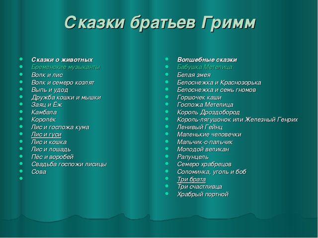 Сказки братьев Гримм Сказки о животных Бременские музыканты Волк и лис Волк и...