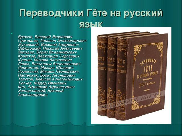 Переводчики Гёте на русский язык Брюсов, Валерий Яковлевич Григорьев, Аполлон...