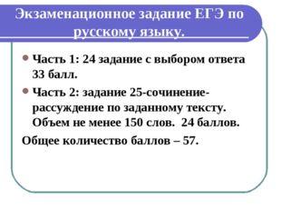 Экзаменационное задание ЕГЭ по русскому языку. Часть 1: 24 задание с выбором