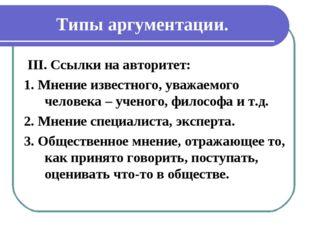 Типы аргументации. III. Ссылки на авторитет: 1. Мнение известного, уважаемого