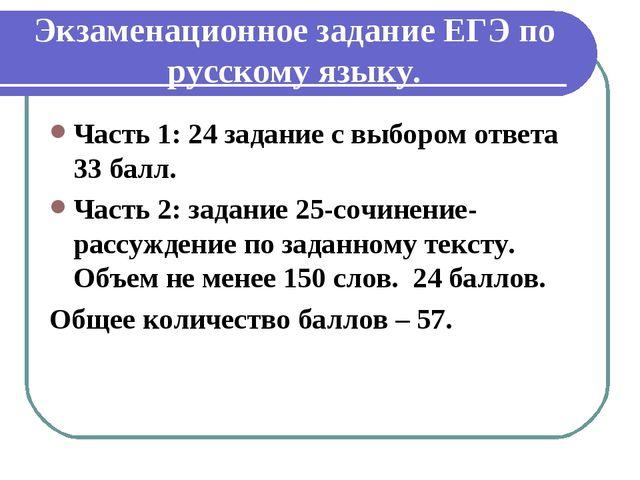 Экзаменационное задание ЕГЭ по русскому языку. Часть 1: 24 задание с выбором...