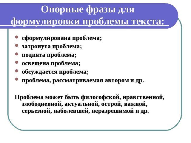 Опорные фразы для формулировки проблемы текста: сформулирована проблема; затр...
