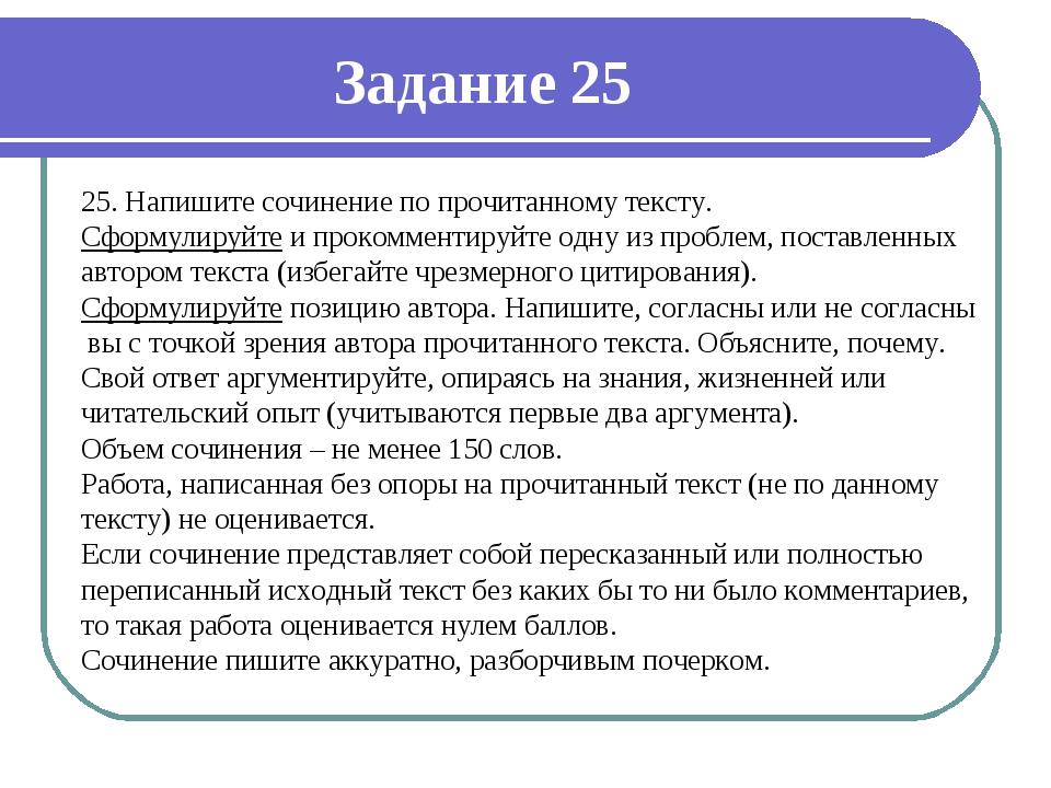 Задание 25 25. Напишите сочинение по прочитанному тексту. Сформулируйте и про...
