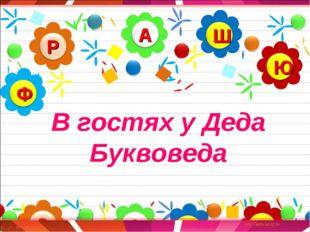 В гостях у Деда Буквоведа