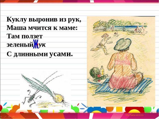 Куклу выронив из рук, Маша мчится к маме: Там ползет зеленый лук С длинными у...