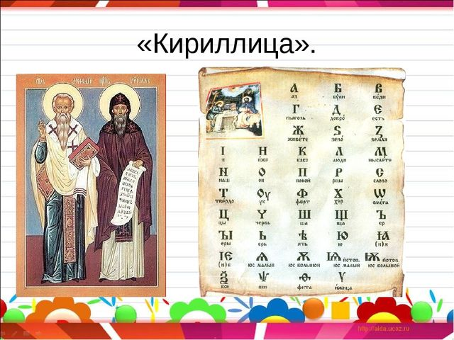 «Кириллица».