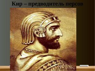 Кир – предводитель персов