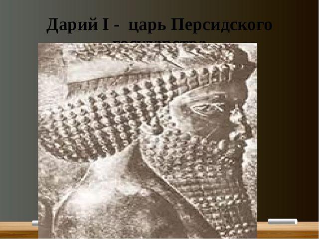 Дарий I - царь Персидского государства
