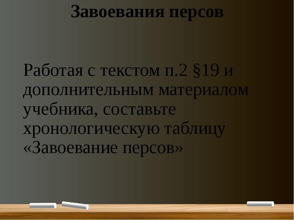 Завоевания персов Работая с текстом п.2 §19 и дополнительным материалом учебн...