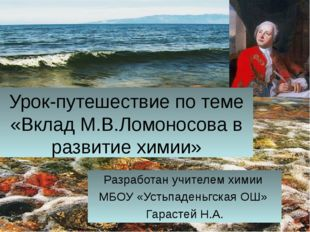 Разработан учителем химии МБОУ «Устьпаденьгская ОШ» Гарастей Н.А. Урок-путеше