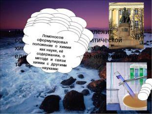М.В.Ломоносову принадлежит создание «Основ аналитической химии», он был перв
