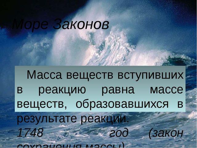 Море Законов Масса веществ вступивших в реакцию равна массе веществ, образов...