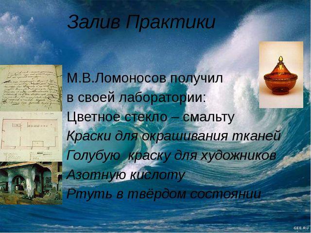 Залив Практики М.В.Ломоносов получил в своей лаборатории: Цветное стекло – см...