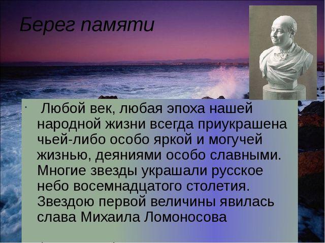 Берег памяти Любой век, любая эпоха нашей народной жизни всегда приукрашена ч...
