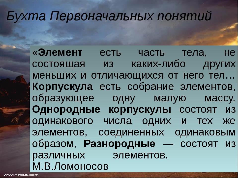 Бухта Первоначальных понятий «Элемент есть часть тела, не состоящая из каких-...