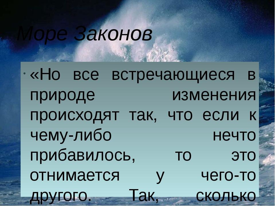 Море Законов «Но все встречающиеся в природе изменения происходят так, что ес...