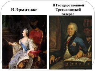 В Эрмитаже В Государственной Третьяковской галерее