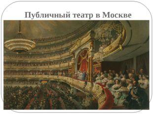 Публичный театр в Москве