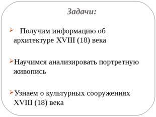 Задачи: Получим информацию об архитектуре XVIII (18) века Научимся анализиров