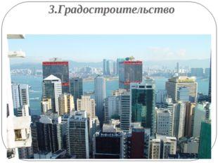 3.Градостроительство