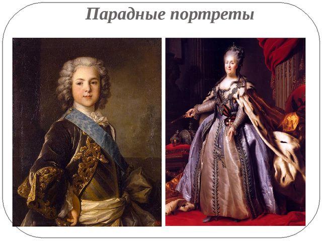 Парадные портреты
