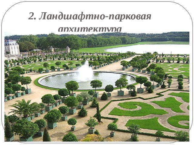 2. Ландшафтно-парковая архитектура