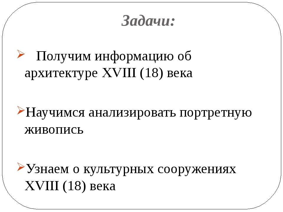 Задачи: Получим информацию об архитектуре XVIII (18) века Научимся анализиров...