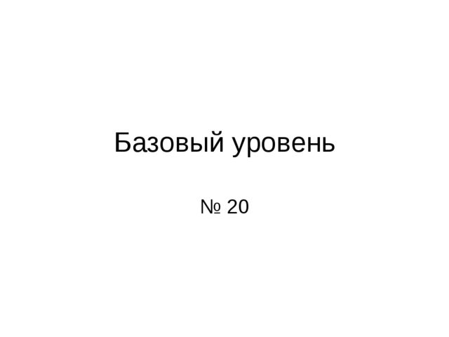 Базовый уровень № 20