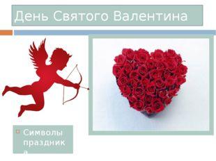 Символы праздника День Святого Валентина