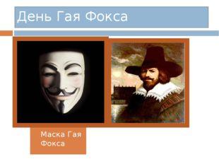 Маска Гая Фокса День Гая Фокса
