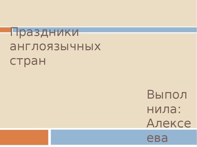 Праздники англоязычных стран Выполнила: Алексеева Арина