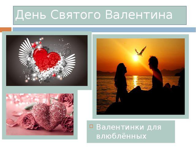 Валентинки для влюблённых День Святого Валентина