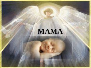 За день до своего рождения ребенок спросил у Бога: -Я не знаю, зачем я иду в