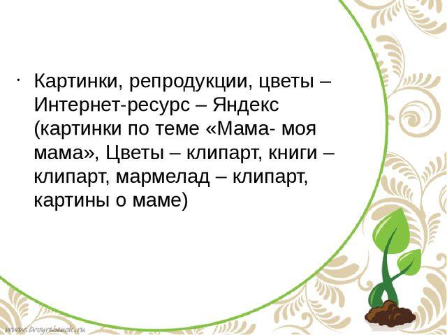 Картинки, репродукции, цветы – Интернет-ресурс – Яндекс (картинки по теме «Ма...