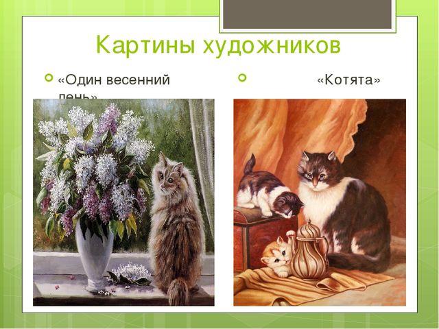 Картины художников «Один весенний день» «Котята»