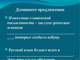Допишите предложения Появление славянской письменности – заслуга греческих мо