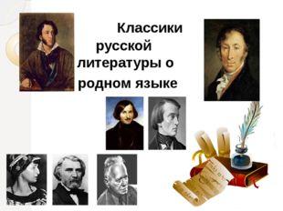 Классики русской литературы о родном языке