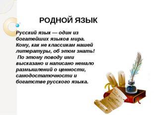 Русский язык — один из богатейших языков мира. Кому, как не классикам нашей л