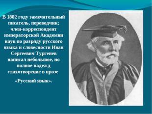 В 1882 году замечательный писатель, переводчик; член-корреспондент императорс