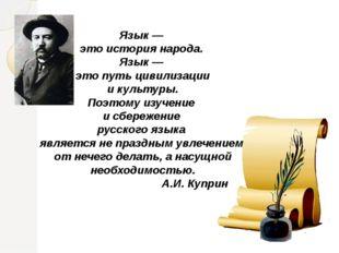 Язык — это история народа. Язык — это путь цивилизации и культуры. Поэтому и