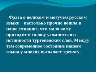 Фраза о великом и могучем русском языке настолько прочно вошла в наше сознан