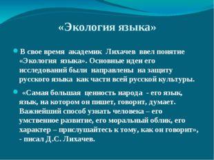 «Экология языка» В свое время академик Лихачев ввел понятие «Экология языка».