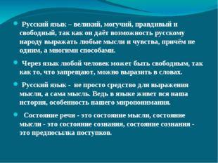 Русский язык – великий, могучий, правдивый и свободный, так как он даёт возм