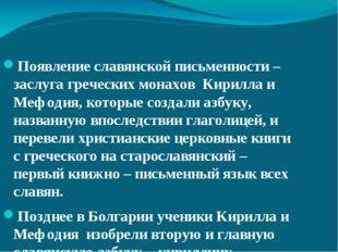 Появление славянской письменности – заслуга греческих монахов Кирилла и Мефод