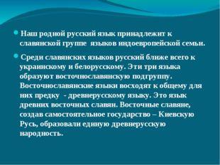 Наш родной русский язык принадлежит к славянской группе языков индоевропейско