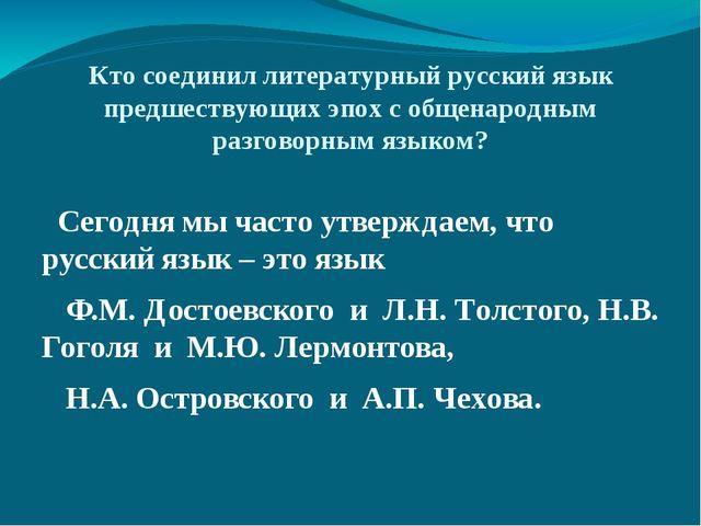Кто соединил литературный русский язык предшествующих эпох с общенародным раз...