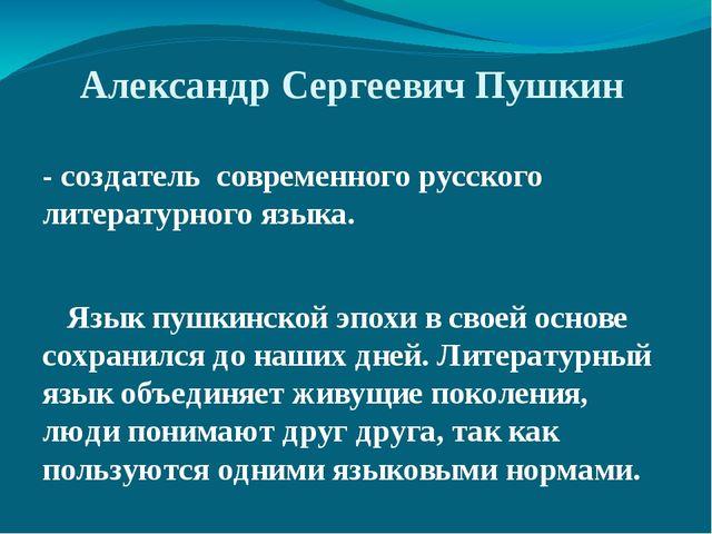 Александр Сергеевич Пушкин - создатель современного русского литературного яз...
