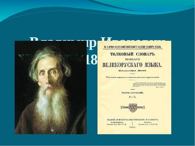 Владимир Иванович Даль(1801-1872)